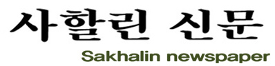 사할린신문Sakhalin Newspaper LOGO